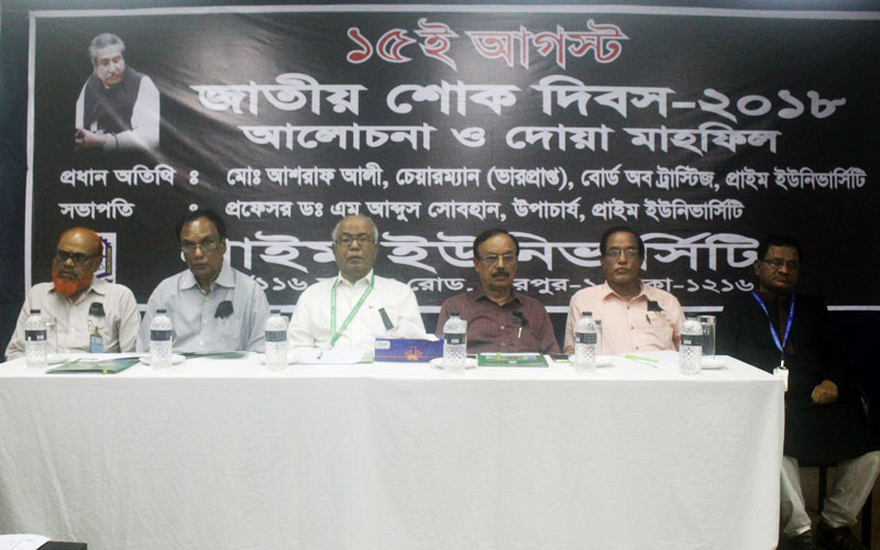 <p align=justify>From left: Prof M Arshad Ali , Tresurer of Prime University   , Prof Dr Jahangir Alam, Dean, Faculty of Business studies, Chairperson of the seminar Prof Dr M Abdus Sobhan, Vice Chancellor of Prime University, Chief Guest of the Seminar Md Ashraf Ali, Senior Vice Chairman, BOT  Nreepen Maitra, Vice Chairman, BOT, Prof A S A Abdun Noor, Dean, Faculty of Engineering </p>