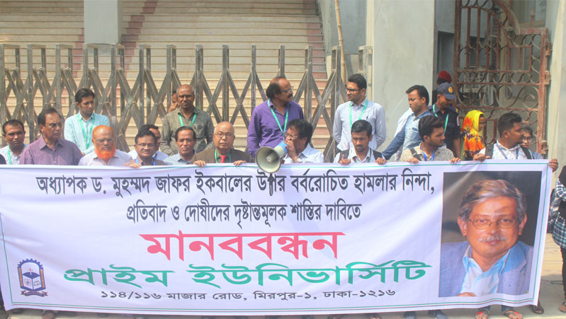 Prime University protested the attack on the eminent writer, educationist Prof Zafar Iqbal.