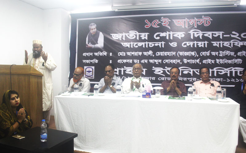 Special Dua in progress -The prayer was offered for eternal peace of Bangabandhu and his family members who embraced shahadat on 15 August 1975<br