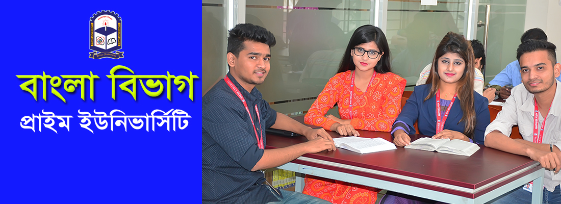 Department of Bangla | Prime University